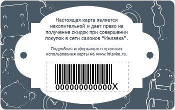 "Домашняя карта ""Инлавка"" оборот"